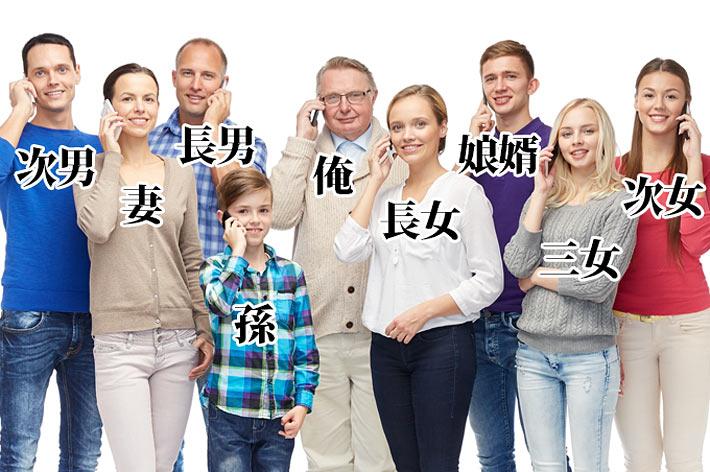 家族でスマホ契約