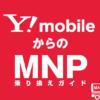 Y!mobileからのMNP乗り換えガイド