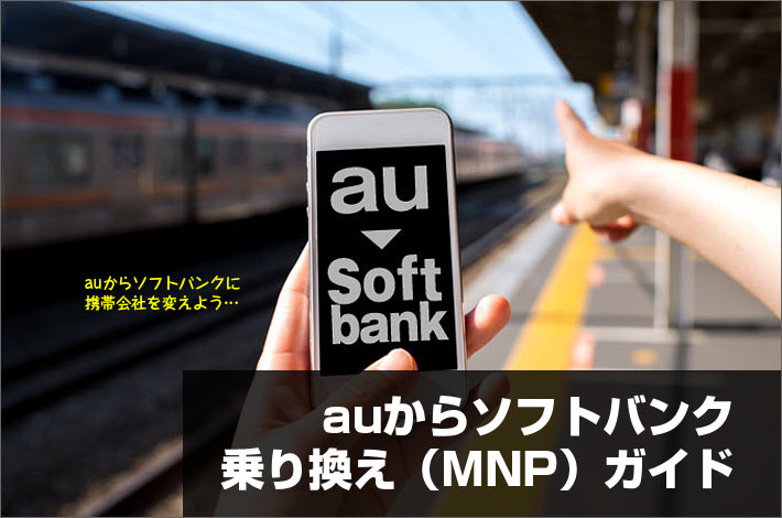 auからソフトバンク乗り換え(MNP)ガイド