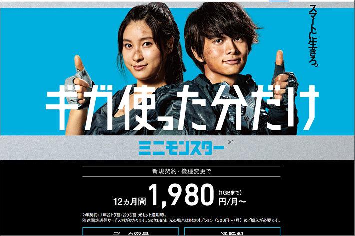 ミニモンスター1980円~