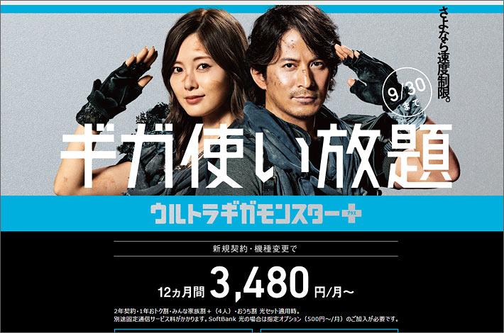 ウルトラギガモンスター+(プラス)3,480円~