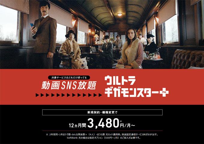 ウルトラギガモンスター+(プラス)「3,480円/月~」