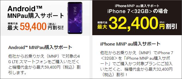 Android MNP au購入サポートとiPhone MNP au購入サポート