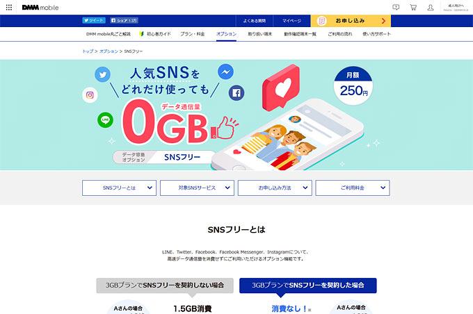 DMM mobile「SNSフリー」