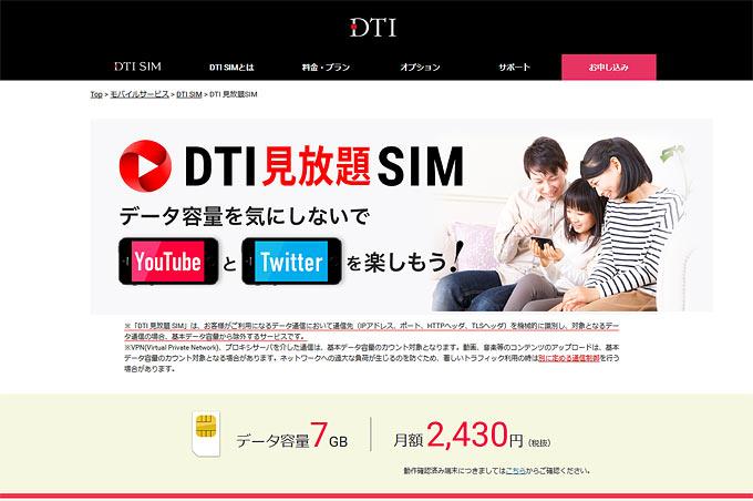 DTI「DTI見放題SIM」