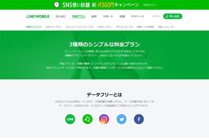 LINEモバイル「LINEフリープラン・コミュニケーションフリープラン・MUSIC+プラン」
