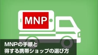 MNPの手順と得する携帯ショップの選び方