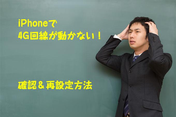 iPhoneで4G回線が動かないときの確認&再設定方法