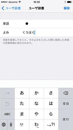 ユーザー辞書に登録
