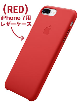 (RED)iPhone7用レザーケース