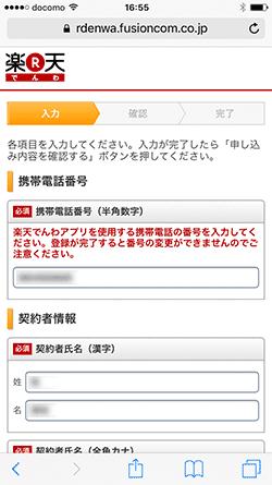 入力項目に内容を記入登録する