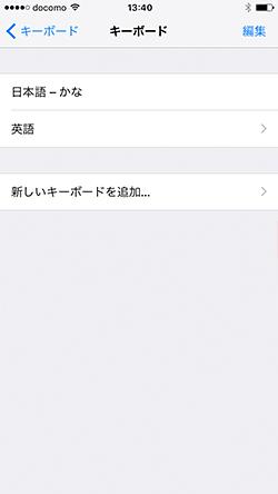 使わないキーボードは削除