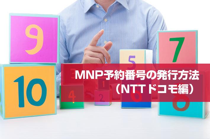 MNP予約番号の発行方法(NTTドコモ編)