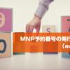 MNP予約番号の発行方法(au編)