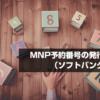 MNP予約番号の発行方法(ソフトバンク編)