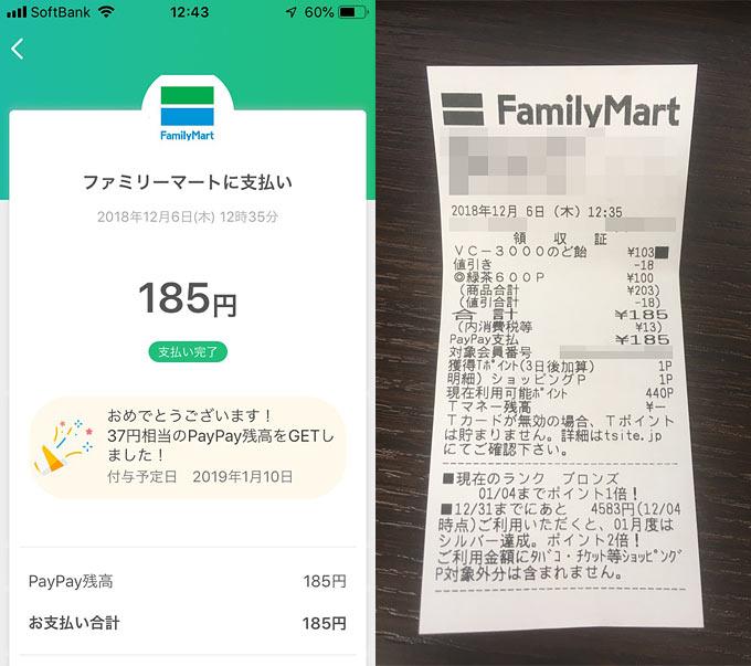 PayPayの画面(左)/ファミリーマートのレシート(右)