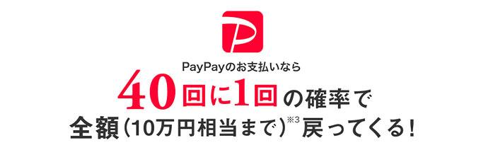 PayPayのお支払いなら40回に1回の確率で全額(10万円相当まで)戻ってくる