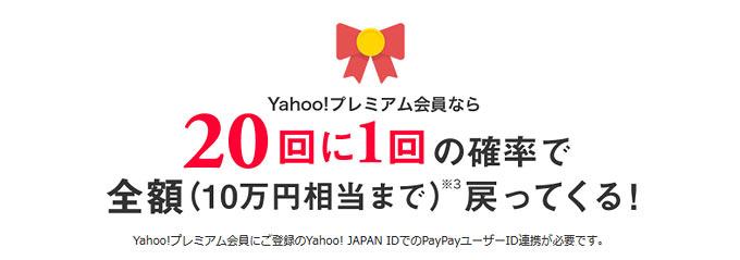 Yahoo!プレミアム会員なら20回に1回の確率で全額(10万円相当まで)戻ってっくる