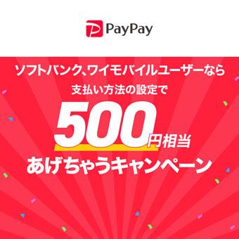 ソフトバンク、ワイモバイルユーザーなら支払い方法の設定で500円相当あげちゃうキャンペーン