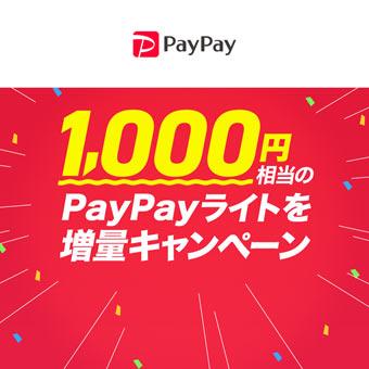 1,000円相当のPayPayライトを増量キャンペーン
