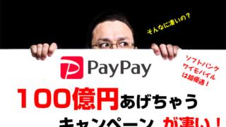 PayPay100億円あげちゃうキャンペーンが凄い