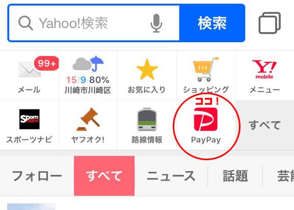 Yahoo!JAPANアプリ内のPayPay表示箇所
