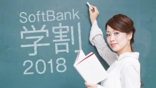 SoftBank学割2018