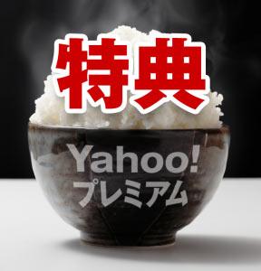 特典(Yahoo!プレミアム)