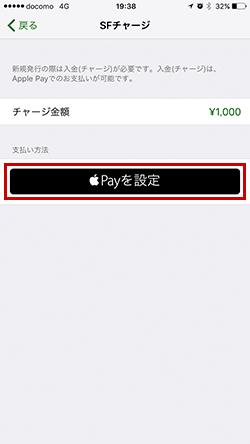 「ApplePayを設定」ボタンを押す