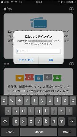 AppleIDのパスワードを入力