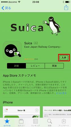 Suicaアプリダウンロード