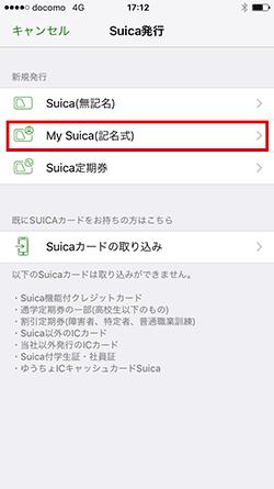 「My Suica(記名式)」を押す