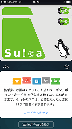 Walletにも登録