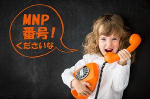 MNP番号ください