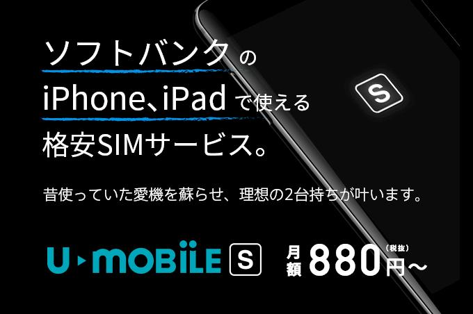 U-mobile S