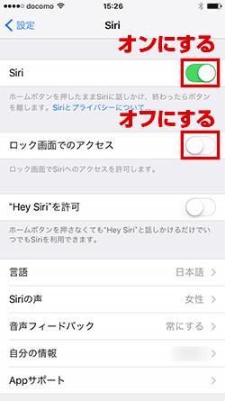「Siri」をオンに。「ロック画面でのアクセス」をオフに