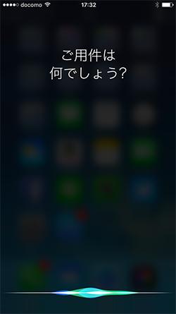 Siriの起動画面