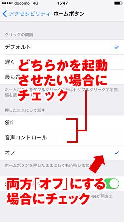 ホームボタンの設定内容