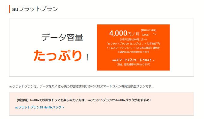 auフラットプラン「4,000円/月~」