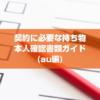 契約に必要な持ち物・本人確認書類ガイド(au編)