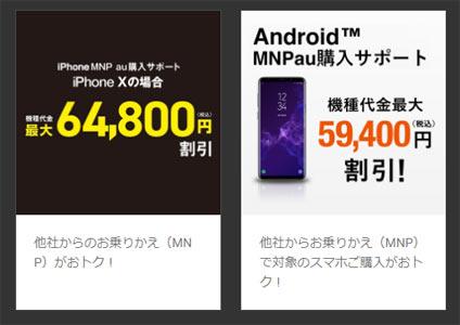 iPhone MNP au購入サポート、Android MNPau購入サポート