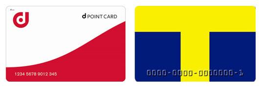 dポイントカード、Tカード