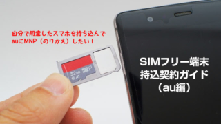 SIMフリー端末持込契約ガイド(au編)