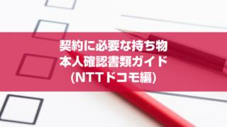 契約に必要な持ち物・本人確認書類ガイド(NTTドコモ編)