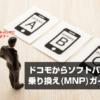 ドコモからソフトバンク乗り換え(MNP)ガイド