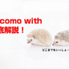 docomo with徹底解説