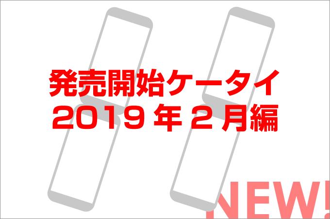 発売開始ケータイ(2019年2月編)