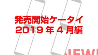 発売開始ケータイ(2019年4月編)
