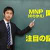 MNP(のりかえ)関連注目の記事