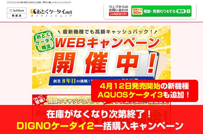 「おとくケータイ」DIGNOケータイ2一括購入キャンペーン